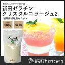 新田ゼラチン 製菓用料理用ゼラチン Crystal Collage2 クリスタルコラージュ2 顆粒 500g
