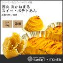 【お取り寄せ商品】茜丸 スイートポテトあん 1kg