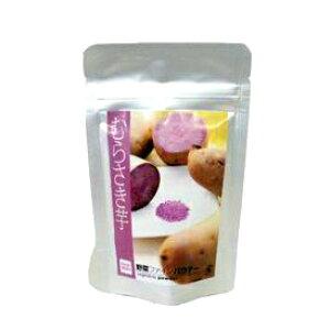 【ネコポス可】国産 野菜パウダー 紫芋パウダー 60g【常温】