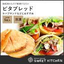 【冷凍】ピタブレッド ピタパン 5枚入
