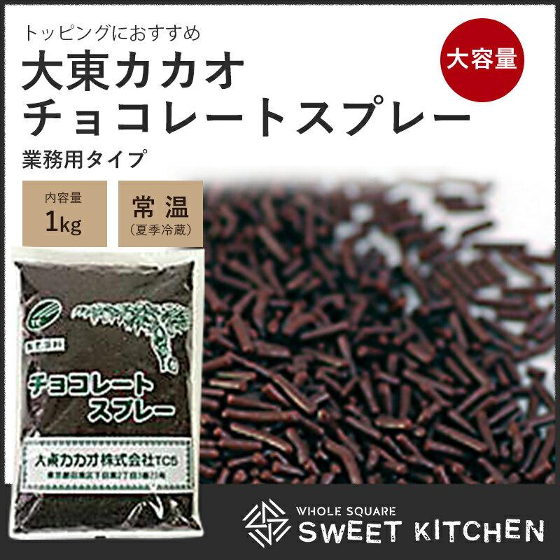 業務用 大東チョコレートスプレー チョコスプレー 1kg
