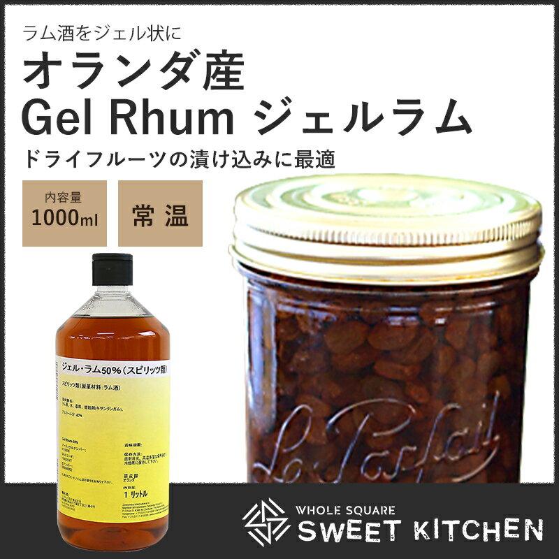 ラム酒 ジェルラム Gel Rhum 50% 1000ml