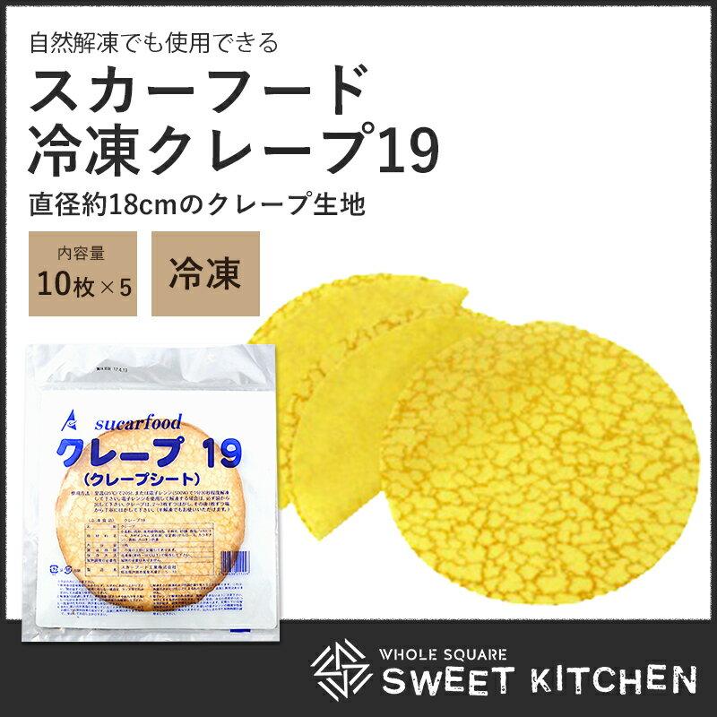クレープ19 10枚×5セット 【冷凍】