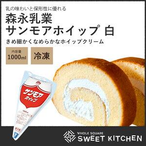 【冷凍】ホイップ森永サンモアホイップ白1000ml