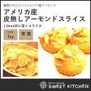アメリカ産 アーモンドスライス 生 1kg