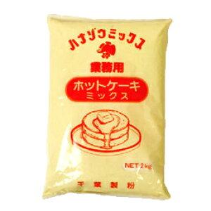 千葉製粉 業務用 ホットケーキミックス 2kg【常温】
