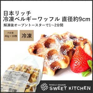 【冷凍】日本リッチベルギーワッフル焼成品(名称:洋菓子)40g×10枚