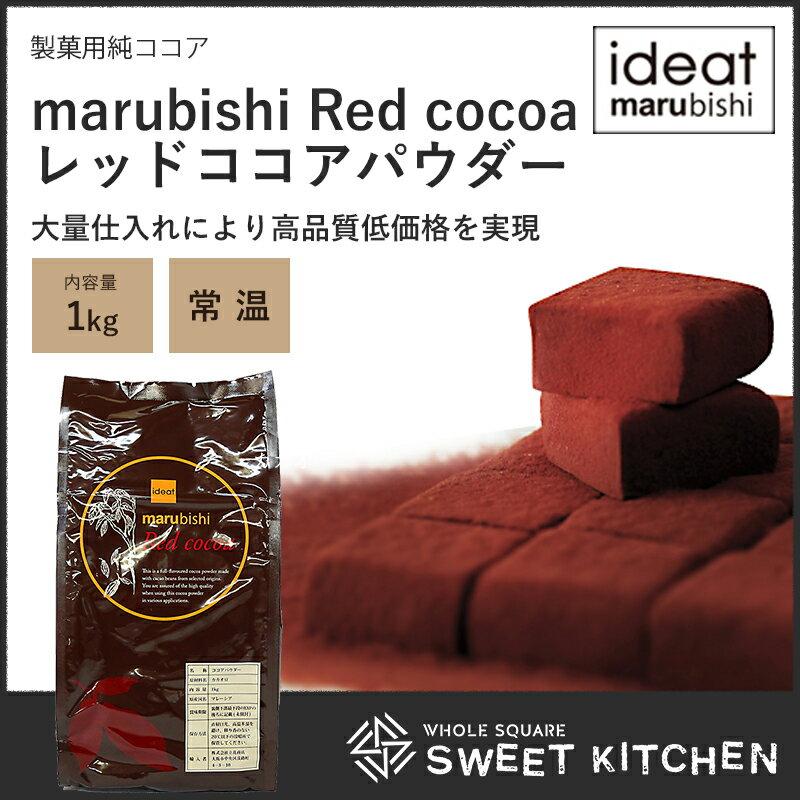 【PB】純ココア marubishi Redcocoa レッドココアパウダー カカオパウダー 1kg 【常温】