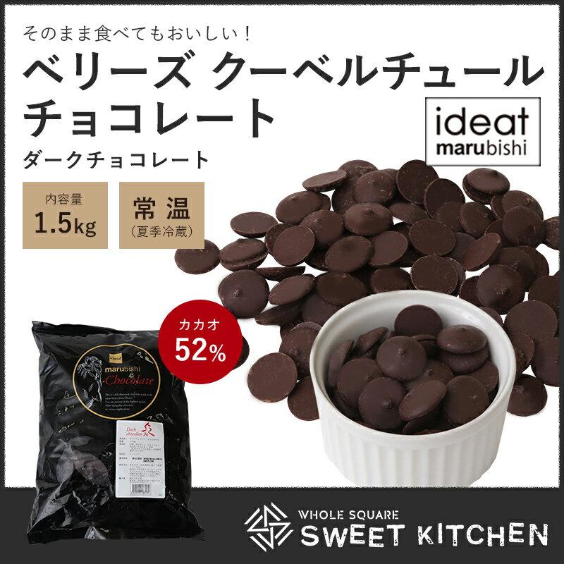 【PB】 製菓用チョコレート ベリーズ クーベルチュール ダークチョコレート 52% 1.5kg 【夏季冷蔵】