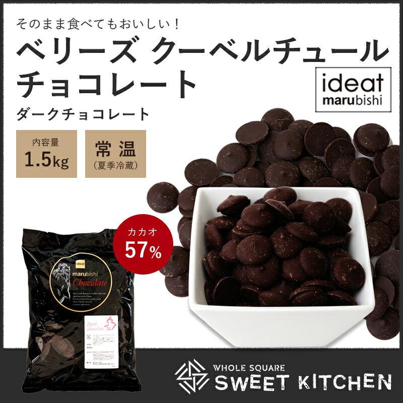 PB 製菓用チョコレート ベリーズ クーベルチュール ダークチョコレート 57% 1.5kg