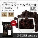 チョコレート ベリーズ クーベルチュール