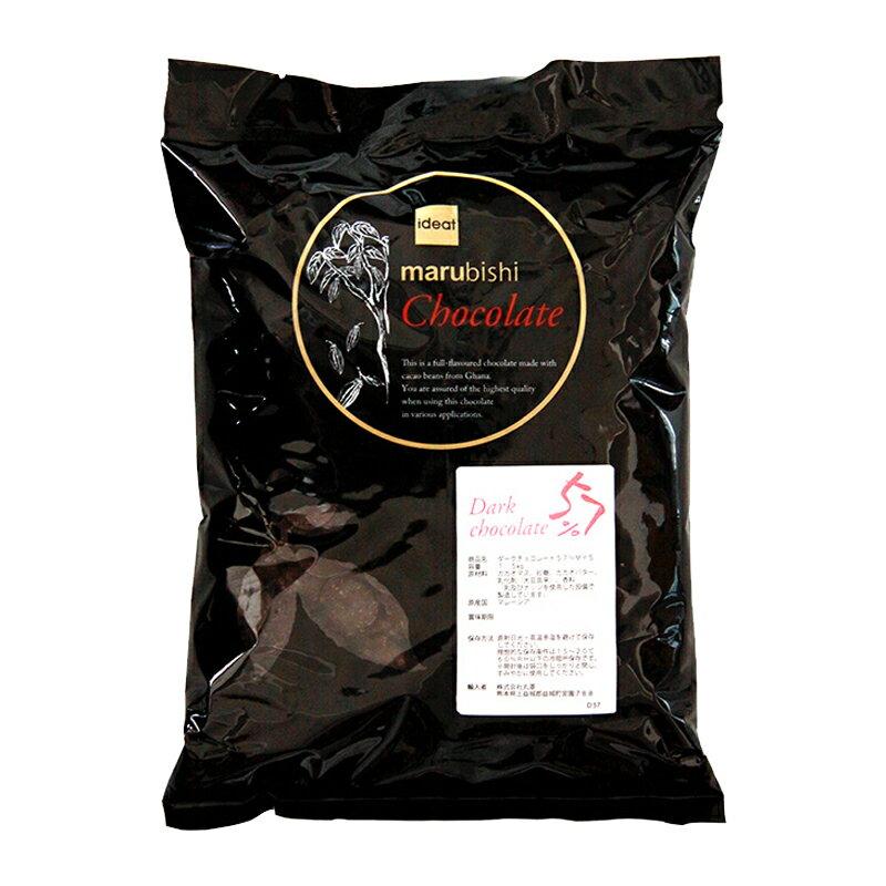 ベリーズ 製菓用 チョコレート クーベルチュール ダークチョコレート 57% 1.5kg 業務用 バレンタイン 手作り キット 【夏季冷蔵】【PB】