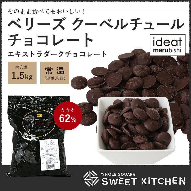 PB 製菓用チョコレート ベリーズ クーベルチュール エキストラ ダークチョコレート 62% 1.5kg