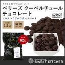 【PB】製菓用チョコレート ベリーズ クーベルチュール エキストラ ダークチョコレート 62% 1.5kg 【夏季冷蔵】