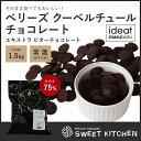 PB 製菓用チョコ ベリーズ クーベルチュール エキストラ ビターチョコレート 75% 1.5kg