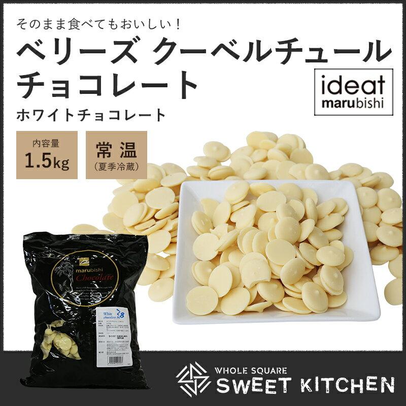 PB 製菓用チョコレート ベリーズ クーベルチュール ホワイトチョコレート 1.5kg