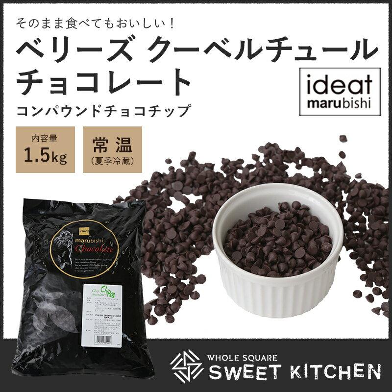 【PB】製菓用チョコ ベリーズ CPチップチョコ チョコチップ 1.5kg 【夏季冷蔵】