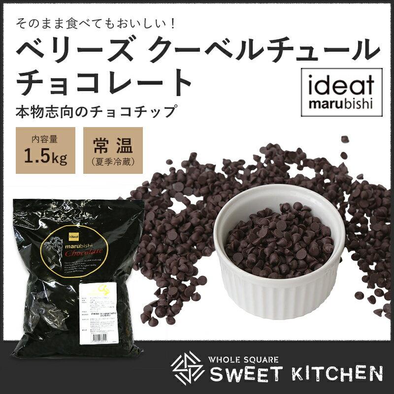 【PB】製菓用チョコレート ベリーズ 本物志向のチップチョコ チョコチップ 1.5kg 【夏季冷蔵】