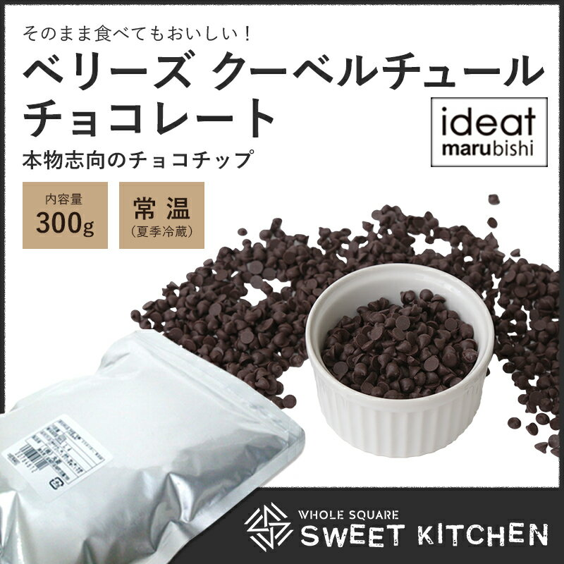 【PB】 製菓用チョコ ベリーズ 本物志向のチップチョコ チョコチップ 300g 【夏季冷蔵】