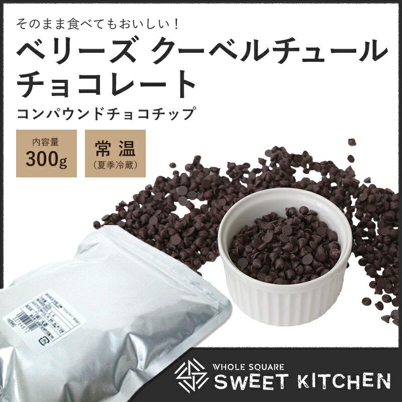 【PB】 製菓用チョコ ベリーズ CPチップチョコ チョコチップ 300g 【夏季冷蔵】