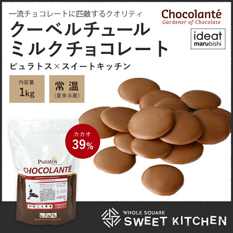 PB 製菓用チョコ ショコランテガーデナー ミルクチョコレート39% 1kg チャック付袋