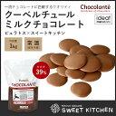 【訳アリ】PB 製菓用チョコ ショコランテガーデナー ミルクチョコレート39% 1kg チャック付袋