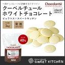 【訳アリ】PB 製菓用チョコレート ショコランテガーデナー ホワイトチョコレート40% 1kg チャック付袋