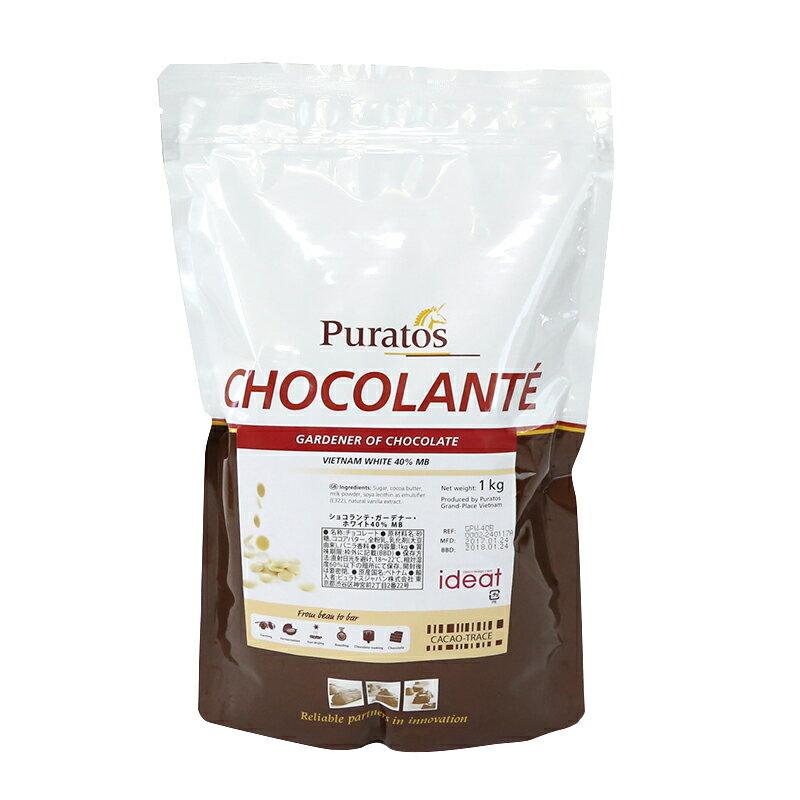 【PB】製菓用チョコレート ショコランテガーデナー ホワイトチョコレート40% 1kg チャック付袋 【夏季冷蔵】