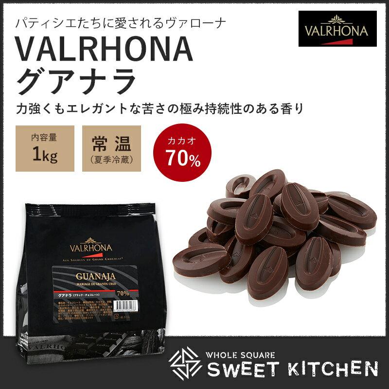 バローナ フェーブ型 GUANAJA グアナラ 70% 1kg VALRHONA ヴァローナ 【夏季冷蔵】