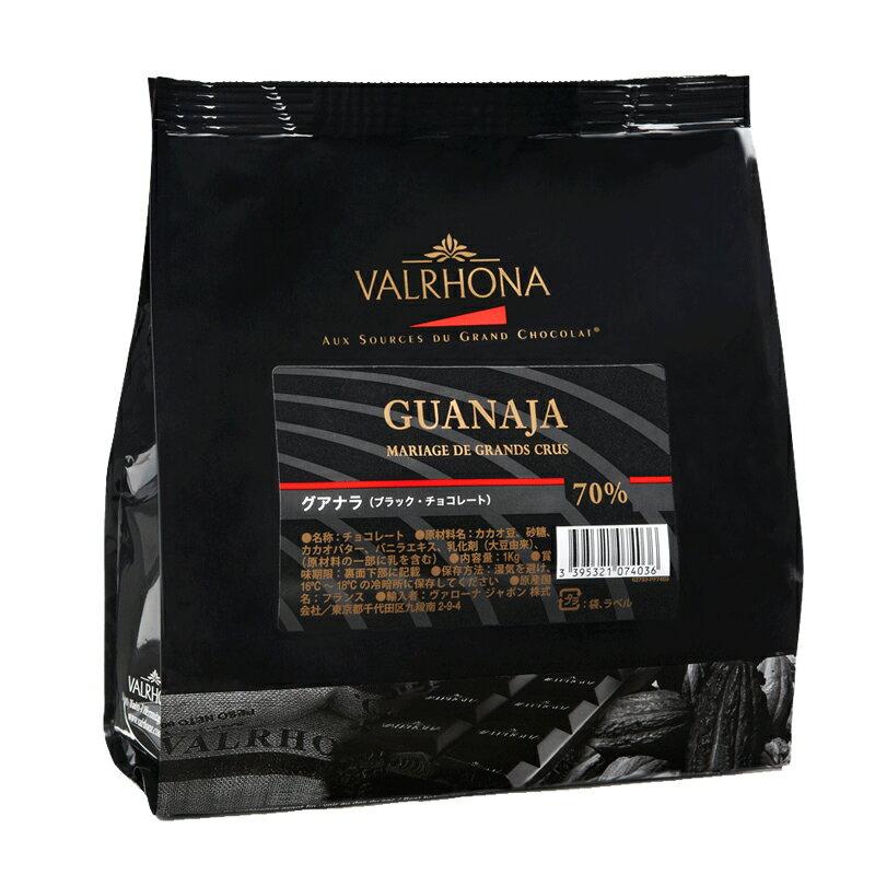 ヴァローナ チョコレート フェーブ型 GUANAJA グアナラ 70% 1kg バレンタイン 手作り キット 業務用 【夏季冷蔵】
