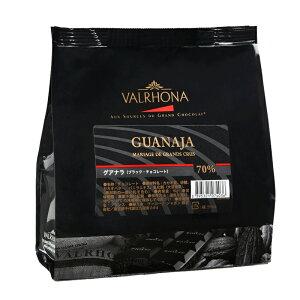 ヴァローナ ハイカカオ チョコレート フェーブ型 GUANAJA グアナラ 70% 1kg 業務用 (夏季冷蔵) 手作りバレンタイン