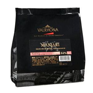 ヴァローナ チョコレート フェーブ型 マンジャリ MANJARI 64% 1kg 業務用 (夏季冷蔵) 手作りバレンタイン