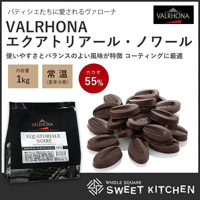バローナ フェーブ型 EQUATORIALE NOIRE エクアトリアル ノワール 55% 1kg VALRHONA ヴァローナ 【夏季冷蔵】
