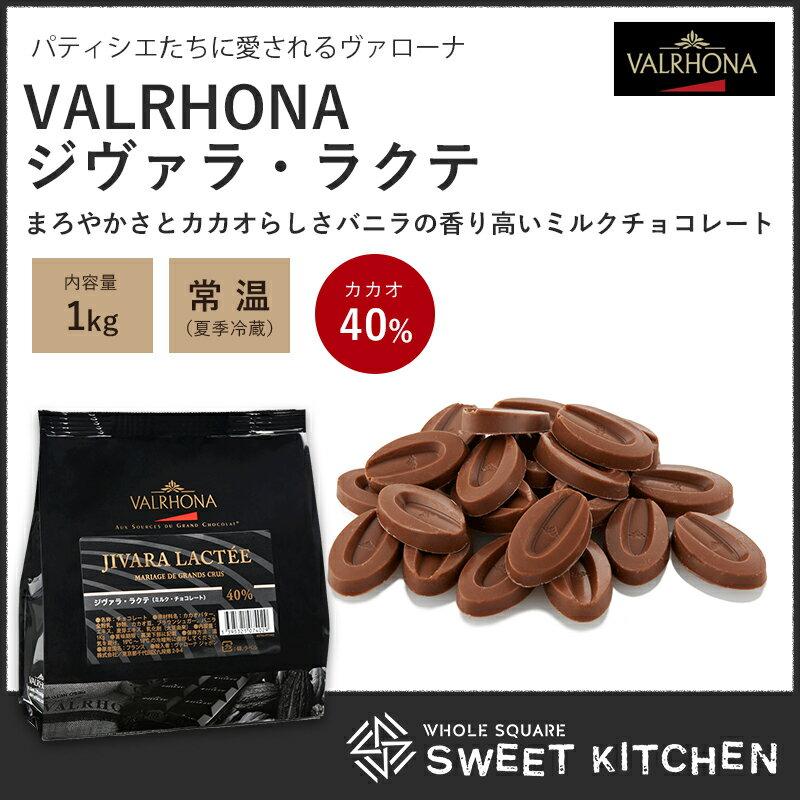 バローナ フェーブ型 JIVARA LACTEE ジバラ ジヴァラ ラクテ40% 1kg VALRHONA ヴァローナ 【夏季冷蔵】