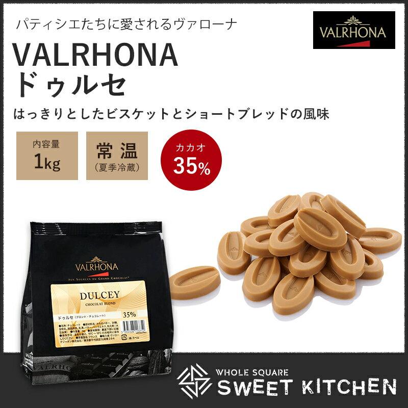 バローナ フェーブ型 DULCEY ドゥルセ 35% 1kg VALRHONA ヴァローナ 【夏季冷蔵】