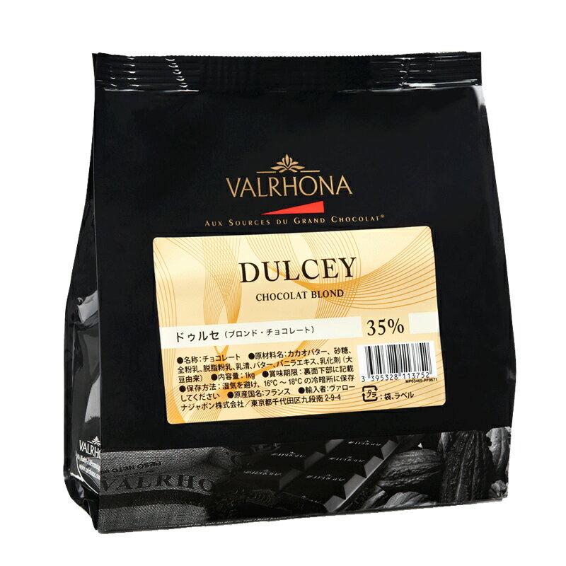 ヴァローナ チョコレート フェーブ型 DULCEY ドゥルセ 35% 1kg バレンタイン 手作り キット 業務用 【夏季冷蔵】