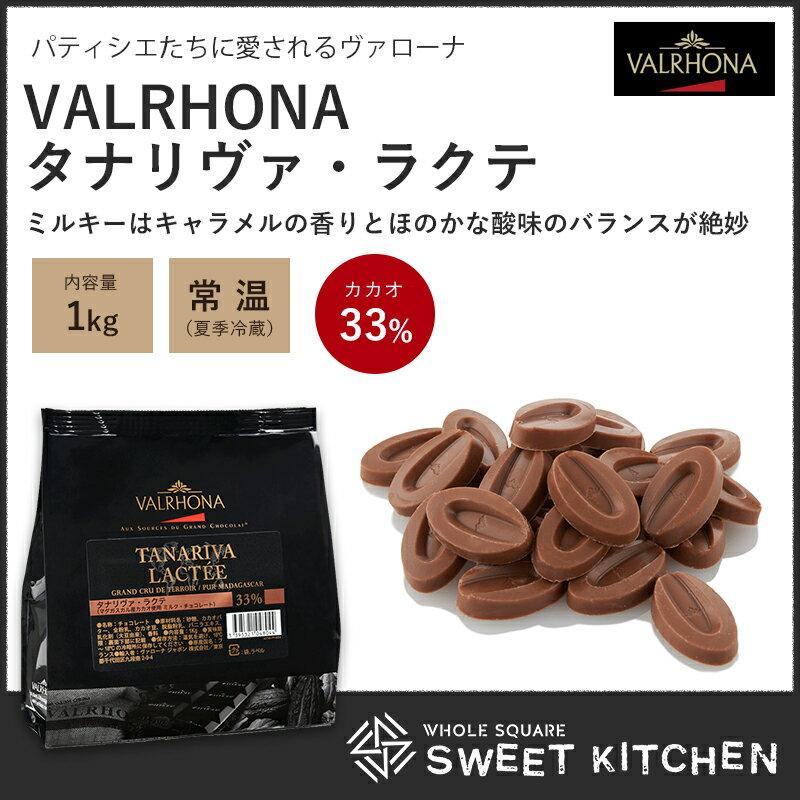 バローナ フェーブ型 TANARIVA LACTEEタナリヴァ ラクテ 33% 1kg VALRHONA ヴァローナ 【夏季冷蔵】