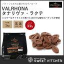 【訳あり】バローナ フェーブ型 TANARIVA LACTEEタナリヴァ ラクテ 33% 1kg VALRHONA ヴァローナ 【夏季冷蔵】