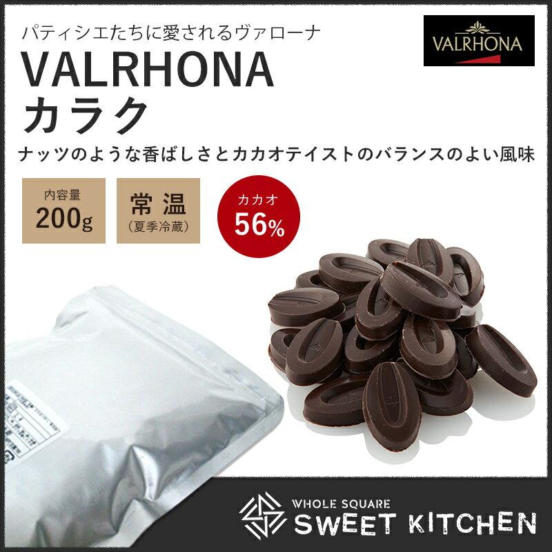 バローナ フェーブ型 チョコ CARAQUE カラク 56% 200g VALRHONA ヴァローナ 【夏季冷蔵】