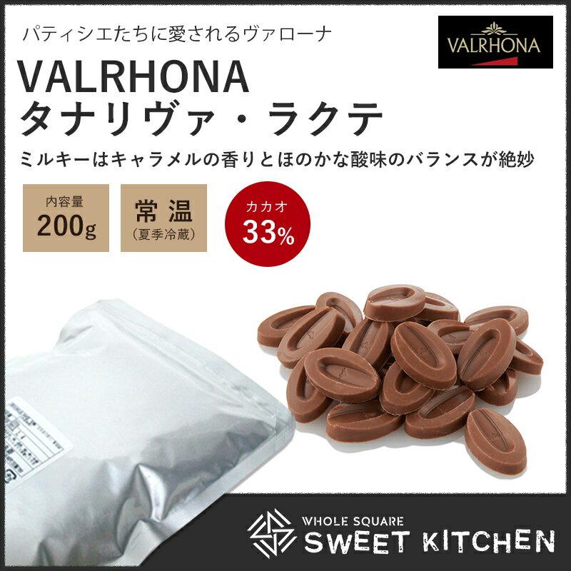 バローナ フェーブ型 TANARIVA LACTEEタナリヴァ ラクテ 33% 200g VALRHONA ヴァローナ 【夏季冷蔵】