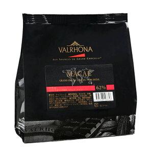 (お取り寄せ商品)ヴァローナ チョコレート フェーブ型 MACAE マカエ 62% 1kg 業務用 (夏季冷蔵) 手作りバレンタイン