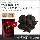 VANHOUTEN 製菓用チョコ バンホーテン ヴァンホーテン NEW エキストラダークチョコレート 70% 1kg