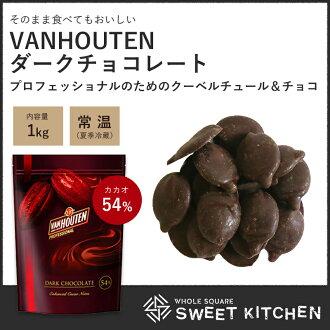 VANHOUTEN Vanhouten 范豪新黑巧克力 1 公斤 54%