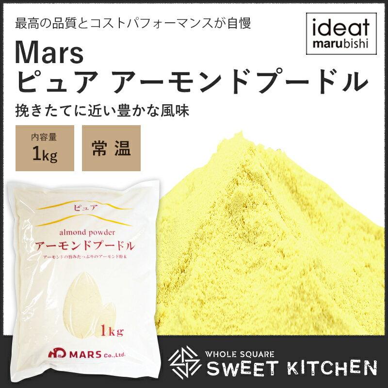 【PB】 Mars マース ピュア アーモンドプードル 1kg 【常温】