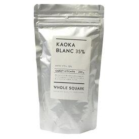 (季節商品)KAOKA (カオカ) ホワイトチョコレート アンカ 35% 200g (旧ブラン) (夏季冷蔵) 手作りバレンタイン