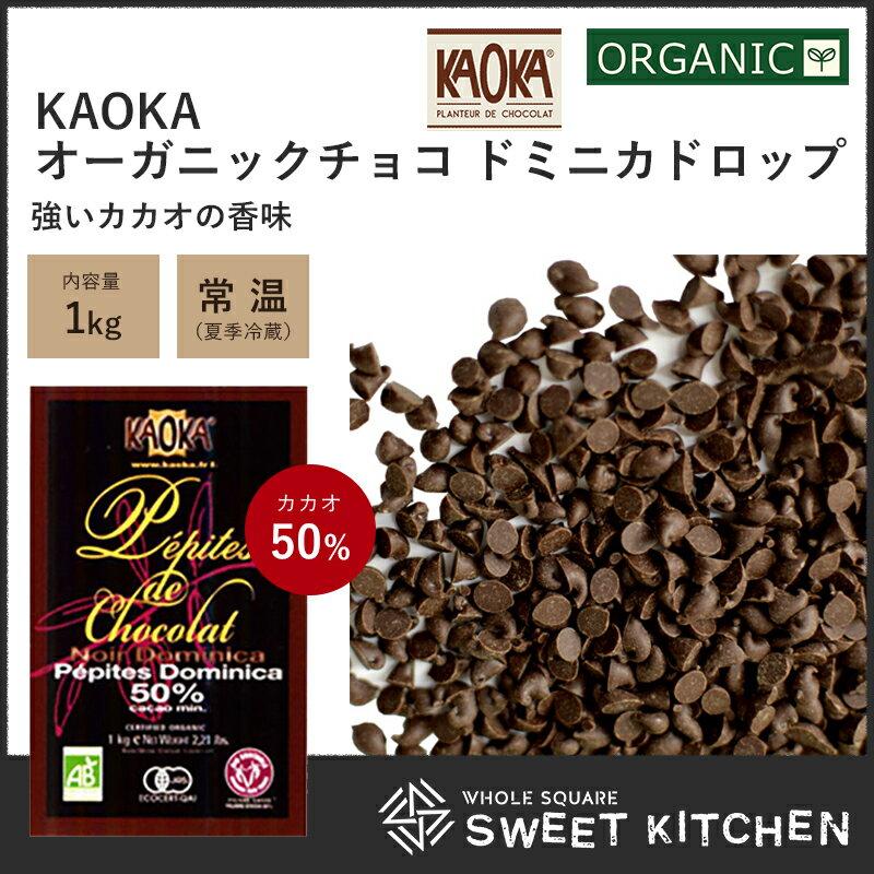 KAOKA カオカ オーガニックチョコチップ ドミニカドロップ 50% 1kg 【夏季冷蔵】
