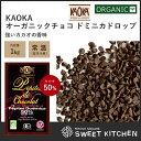 KAOKA カオカ オーガニックチョコチップ ドミニカドロップ 50% 1kg