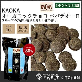 KAOKA kaokapepadeoro 80%1kg