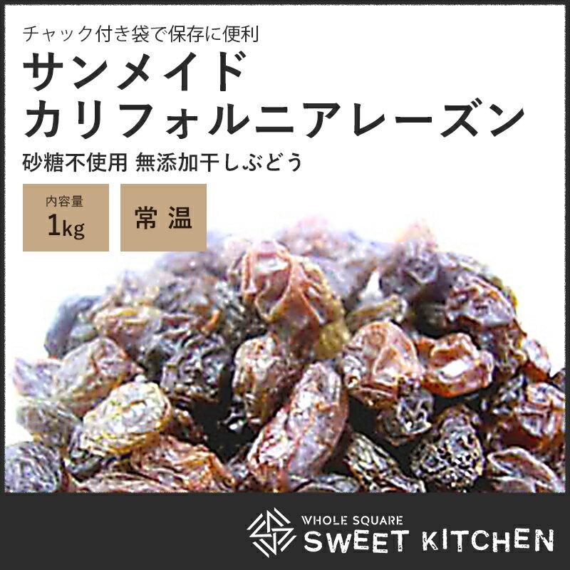 サンメイド カリフォルニアレーズン 1kg 砂糖不使用 無添加干しぶどう 【チャック袋】 【常温】