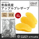 PB 青森県産紅玉使用 アップルプレザーブ 林檎プレザーブ 2kg